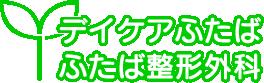 横浜市南区|デイケアふたば|ふたば整形外科